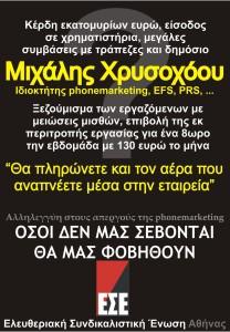 2012_11_χρυσοχοου_phonemarketing