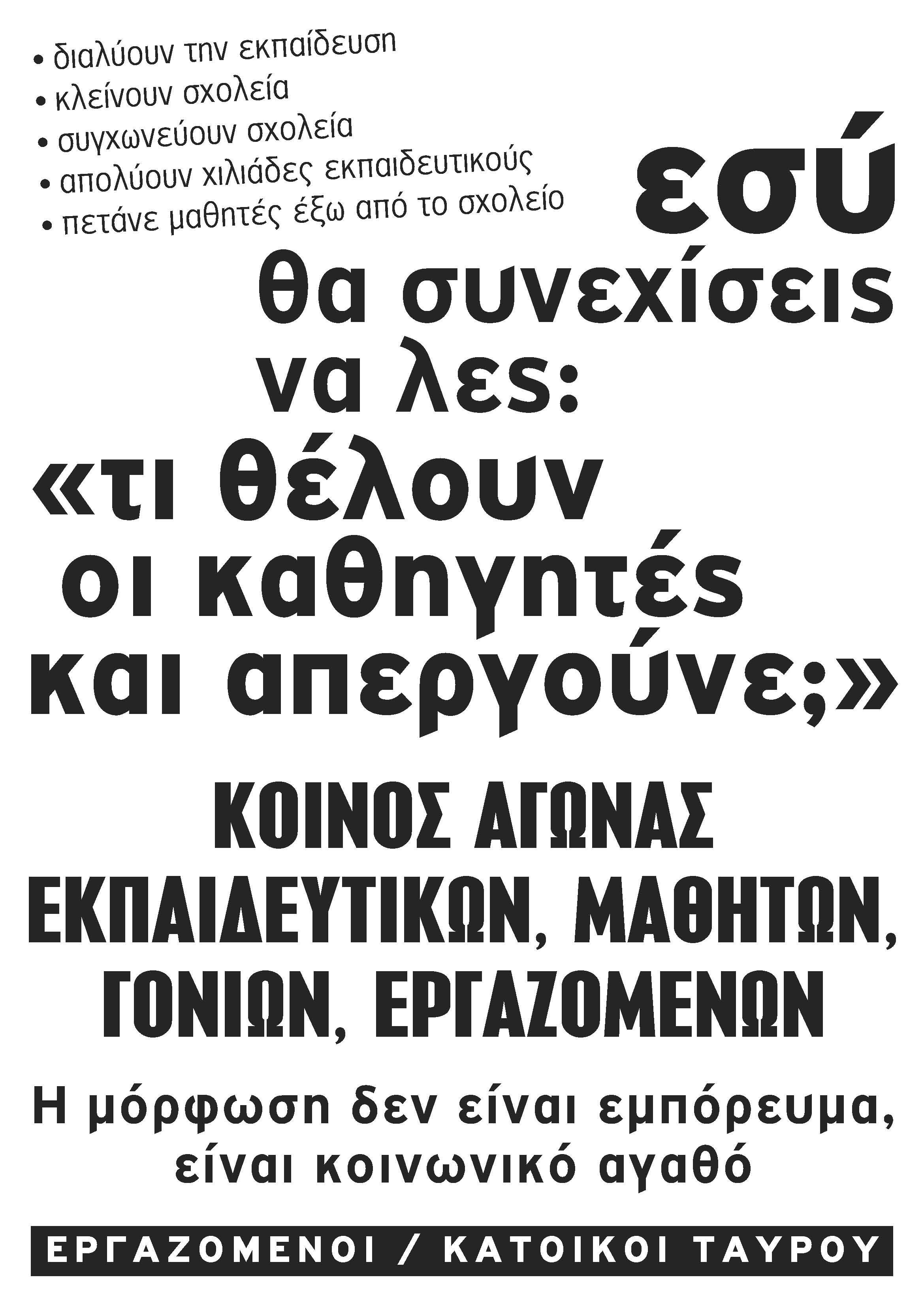 paideia_poster