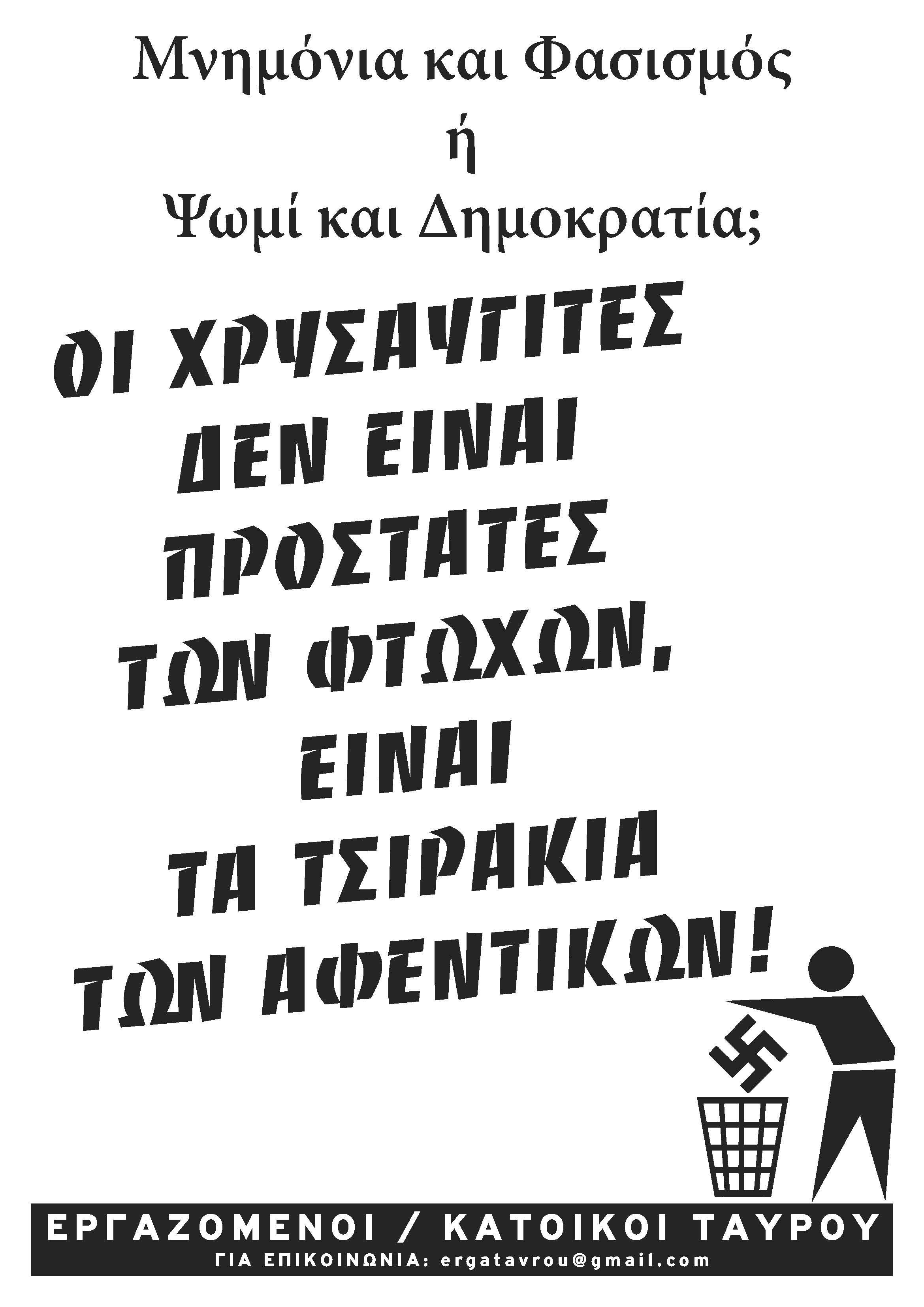 antifa_poster