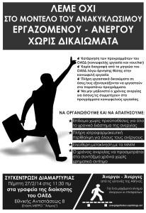 ΠΑΡΕΜΒΑΣΗ-ΟΑΕΔ-ΑΛΙΜΟΥ