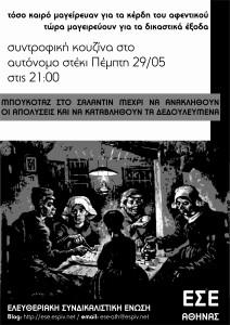 Afisa_kouzina_saladin2