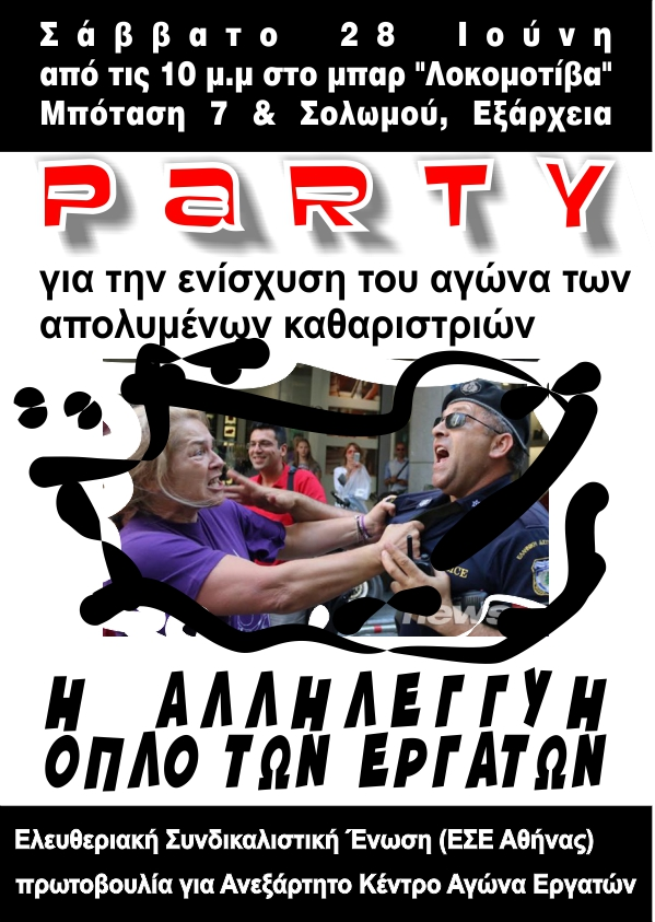diktyo_party