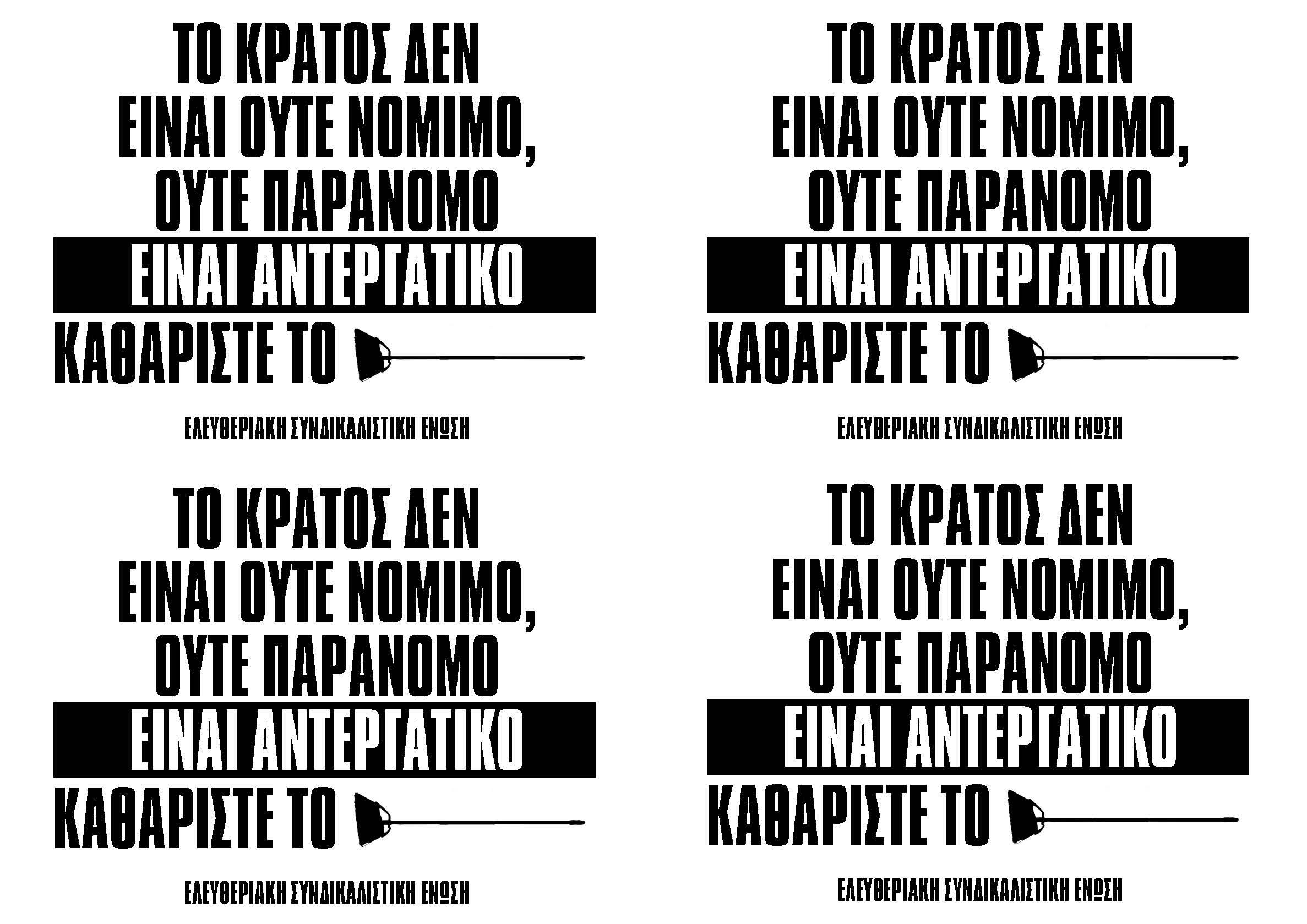 katharistries_trikakia_Page_1