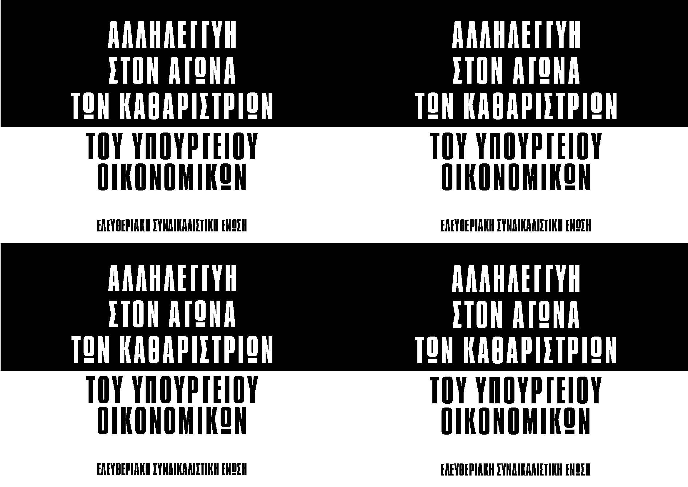 katharistries_trikakia_Page_2