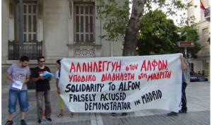 Φωτογραφία από την παρέμβαση για τον Αλφόν έξω από την Ισπανική Πρεσβεία (15/9)