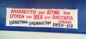 Το πανό της ΕΣΕ που αναρτήθηκε έξω από το ΙΚΕΑ κατά την διάρκεια της παρέμβασης